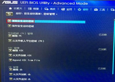 华硕主板BIOS修改U盘启动的操作方法